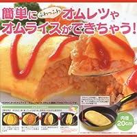 オムレツパン (内径20cm) IH対応 ※オムレツ、オムライスが簡単に!