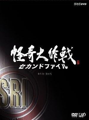 怪奇大作戦 セカンドファイル 豪華版(DVD2枚組+CD1枚)
