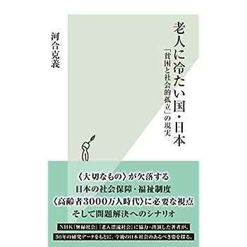老人に冷たい国・日本~「貧困と社会的孤立」の現実~ (光文社新書)