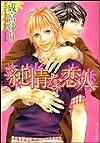 純情な恋人 (ルビー文庫)