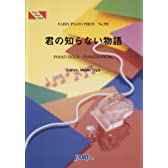 ピアノピース791 君の知らない物語 by supercell (FAIRY PIANO PIECE)