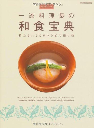 永久保存レシピ 一流料理長の 和食宝典 ―私たちへ300レシピの贈り物 (別冊家庭画報)