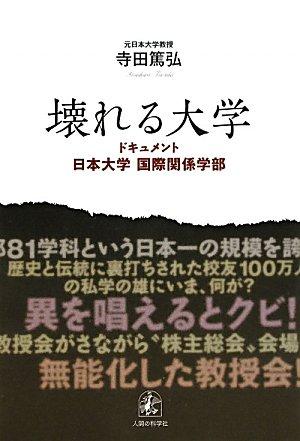 壊れる大学―ドキュメント・日本大学国際関係学部