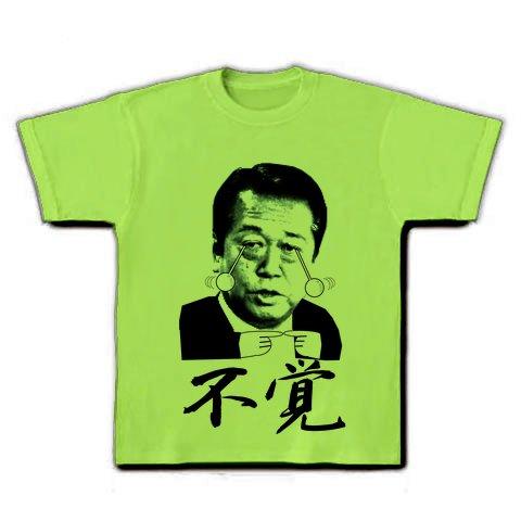 小沢一郎「不覚の涙」 Tシャツ(ライム) S