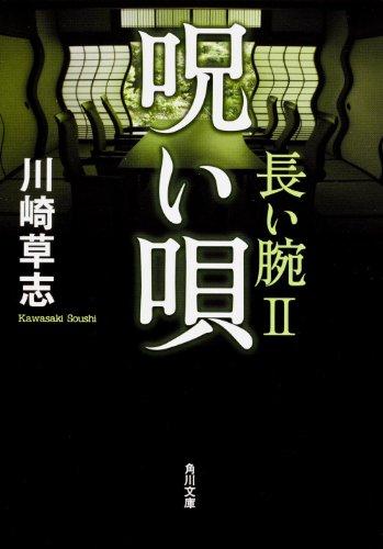 呪い唄  長い腕II (角川文庫)