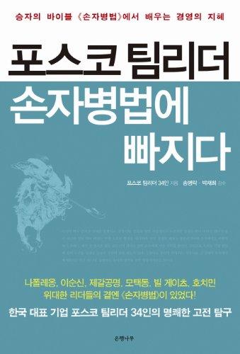 grandchildren-strategics-to-indulge-in-posco-team-leader-korean-edition