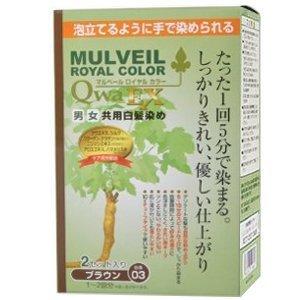 マルベールロイヤルカラーEX4セット宅配便配送ブラウン