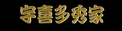 彩蒔絵本舗 転写シール 戦国宇喜多秀家 BUSHO-40