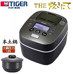 タイガー 5.5合炊き 炊飯器 土鍋圧力IH炊飯ジャー THE 炊きたて JKX-S100-KM マットブラック