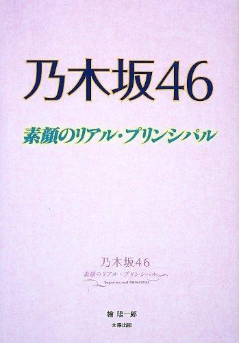 乃木坂46―素顔のリアル・プリンシパル