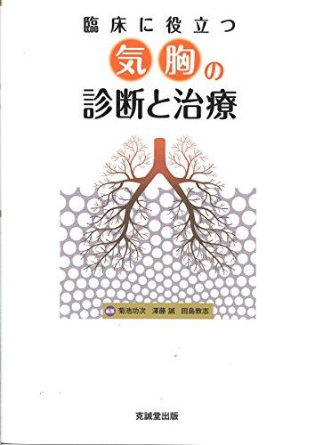 臨床に役立つ気胸の診断と治療