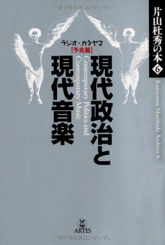 片山杜秀の本6 現代音楽と現代政治──ラジオ・カタヤマ【予兆篇】 (片山杜秀の本 6)