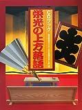 栄光の上方落語 /CDブックの表紙画像