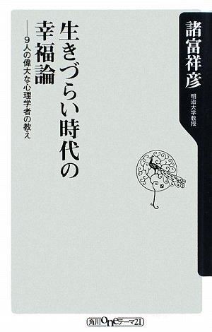 生きづらい時代の幸福論  ――9人の偉大な心理学者の教え (角川oneテーマ21)