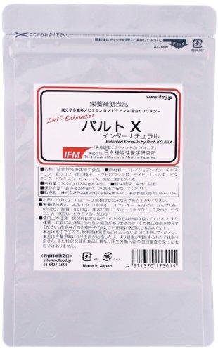 日本機能性医学研究所 バルトX インターナチュラル