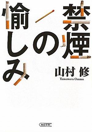 禁煙の愉しみ (朝日文庫)