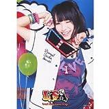 best day, best way(完全数量生産限定盤)(DVD付)