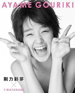 剛力彩芽 写真集 『 AYAME GOURIKI 』