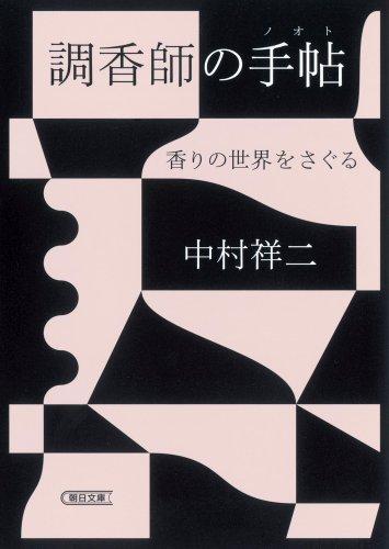 調香師の手帖 香りの世界をさぐる (朝日文庫)