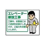【ユニット】お願い看板 エレベーター新設工事