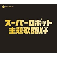 スーパーロボット主題歌BOX+