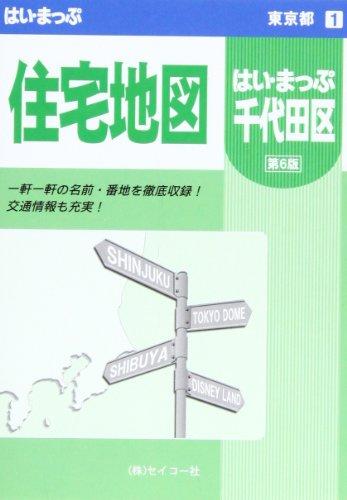 はい・まっぷ千代田区 (東京の住宅地図シリーズ)