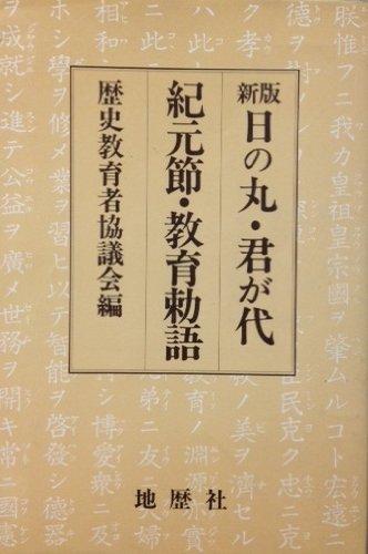 日の丸・君が代・紀元節・教育勅語 (1981年)
