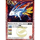バトルスピリッツ/ツルギデッキ/SD10-001/ライト・ブレイドラ/スピリット/赤/0