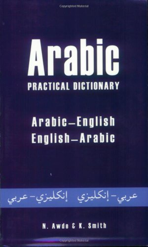 Arabic Practical Dictionary: Arabic-English English-Arabic (Hippocrene Practical Dictionaries)