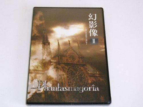 幻映像2~SIN SCREEN FILM~ [DVD]