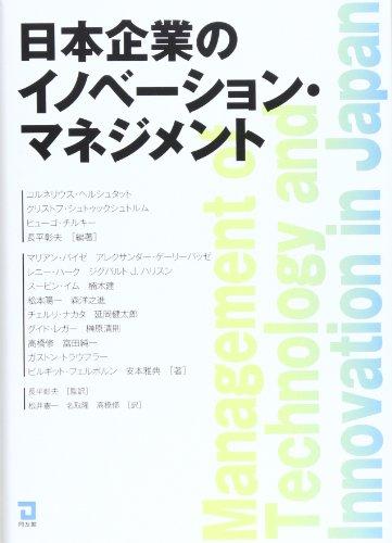 日本企業のイノベーション・マネジメント