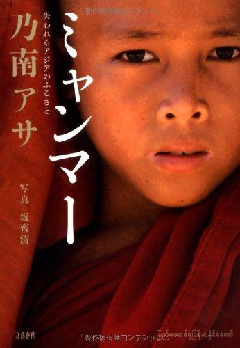 ミャンマー―失われるアジアのふるさと