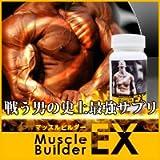 マッスルビルダーEX お買い得3個セット(アミノ酸、L-シトルリン配合 筋肉増強ダイエットサプリ)