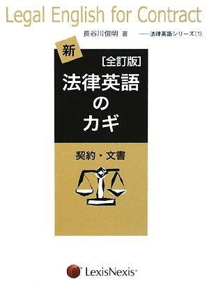 法律英語シリーズ① 新・法律英語のカギ―契約・文書 全訂版