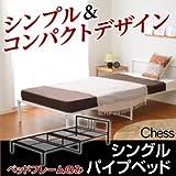 シングル アイアンベッド フレーム 頑丈なパイプ製のシングルベッド!フレームのみ ホワイト