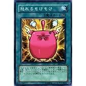 遊戯王カード 【 怒れるもけもけ 】 EE3-JP103-N 《エキスパートエディションVol.3》