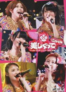 ℃-uteコンサートツアー2012春夏 ~美しくってごめんね~ [DVD]