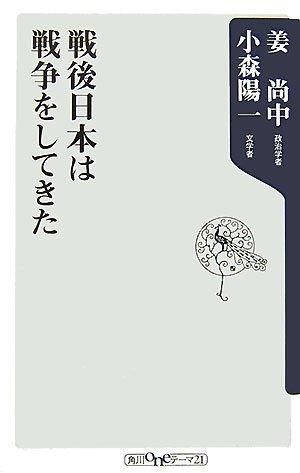 戦後日本は戦争をしてきた (角川oneテーマ21)