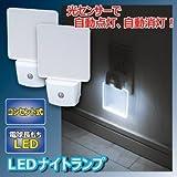 Amazon.co.jp自動で点灯!LEDナイトランプ 2個組