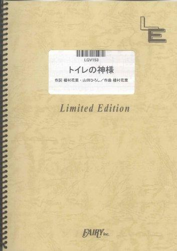 ギター&ヴォーカル トイレの神様/植村花菜 (LGV153)[オンデマンド楽譜]