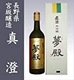 750ml幻の銘酒 真澄 夢殿 (翌日出荷可)