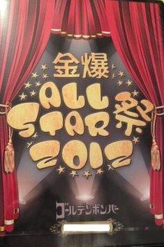 ゴールデンボンバー「金爆ALL STAR祭2012」FC限定 3枚組 DVD