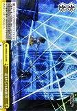 ヴァイスシュヴァルツ 避けられぬ衝突(RRR)/劇場版 魔法少女まどか☆マギカ[新編]叛逆の物語(MMW35)/ヴァイス