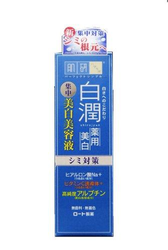 肌研 白潤薬用美白美容液 30g