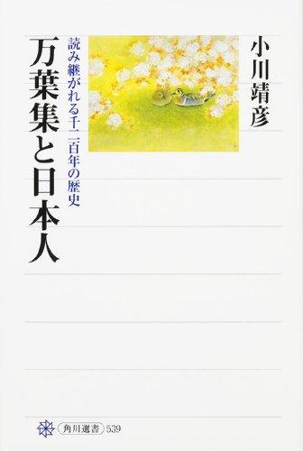 万葉集と日本人読み継がれる千二百年の歴史