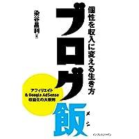 Amazon.co.jp: ブログ飯 個性を収入に変える生き方 電子書籍: 染谷 昌利: Kindleストア