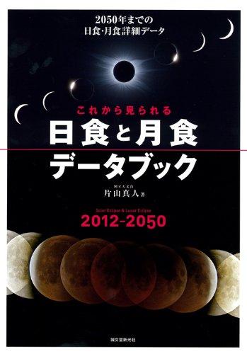 これから見られる 日食と月食データブック: 2050年までの日食・月食詳細データ