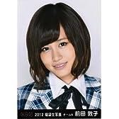 AKB48 2012福袋公式生写真【前田敦子】