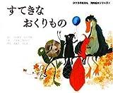 すてきなおくりもの (コクヨのえほん 海外絵本シリーズ)