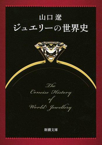 『ジュエリーの世界史』宝石商という商売